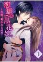 【セット売り】恋獄の黒花嫁〜今宵、奪われる純潔〜 (1巻-3巻)