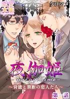夜伽姫〜背徳と禁断の恋人たち〜(単話)
