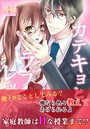 カテキョとラブレッスン【コミックス版】(電子限定描き下ろし付き)