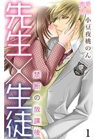 先生×生徒〜禁断の放課後〜【コミックス版】