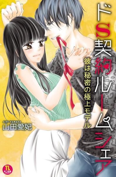 【恋愛 エロ漫画】ドS契約ルームシェア彼は秘密の極上モデル