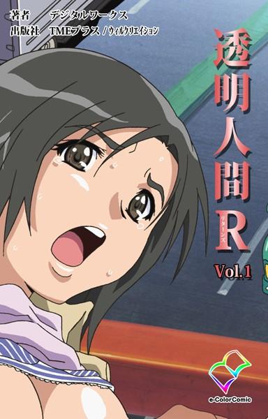 【フルカラー】透明人間R(リターンズ)【分冊版】 VOL.1