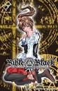 【フルカラー】Bible Black【分冊版】 第七章
