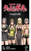 【フルカラー】クリムゾンガールズ Complete版