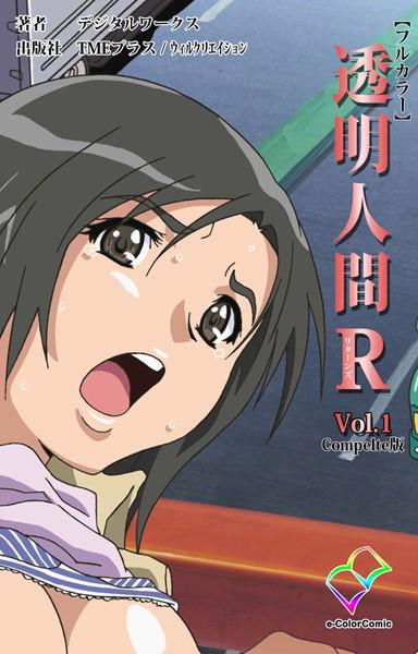 【フルカラー】透明人間R(リターンズ) VOL.1 Complete版