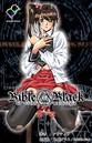 【フルカラー】Bible Black 第一章 Complete版