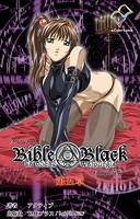 【フルカラー】Bible Black 第五章 Complete版