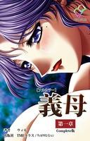 【フルカラー】義母 Complete版