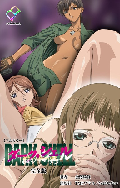 【フルカラー】DARK SHELL 檻の中の艶 完全版