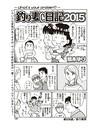 釣り妻日記2015 第106話