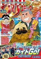 つりコミック 2015年2月号