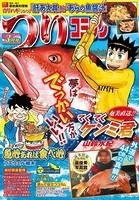 つりコミック 2015年3月号