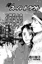 俺のスーパートラウトNEXT scene.11