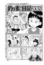 釣り妻日記2015 第108話