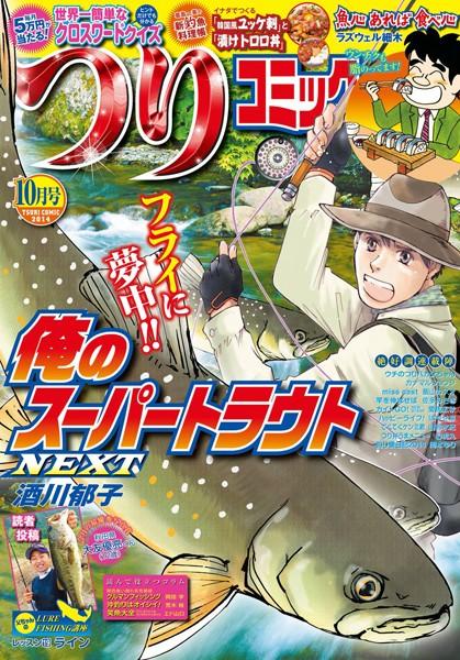 つりコミック 2014年10月号