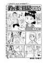 釣り妻日記2014 第102話
