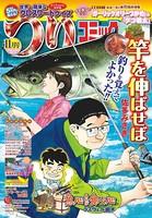 つりコミック 2014年11月号