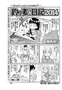釣り妻日記2014 第103話