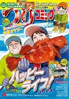 つりコミック 2014年12月号
