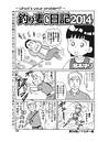 釣り妻日記2014 第104話