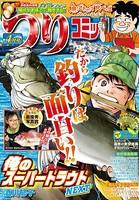 つりコミック 2015年4月号