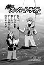 俺のスーパートラウトNEXT scene.12