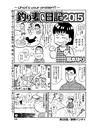 釣り妻日記2015 第109話