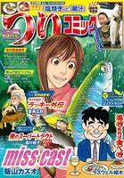 つりコミック 2015年5月号