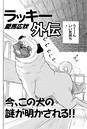 カイトGO! 特別編 ラッキー外伝 Vol.1