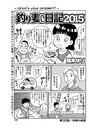 釣り妻日記2015 第110話