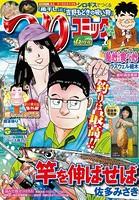 つりコミック 2015年6月号