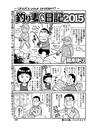 釣り妻日記2015 第111話
