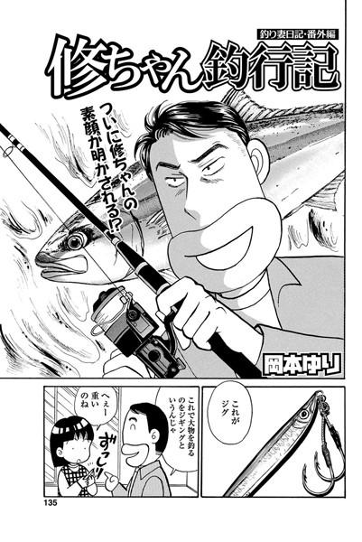 釣り妻日記・番外編 修ちゃん釣行記