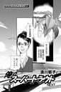 俺のスーパートラウトNEXT scene.15