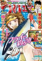 つりコミック 2015年9月号