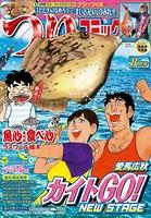 つりコミック 2015年8月号