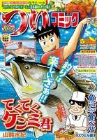 つりコミック 2015年10月号