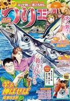つりコミック 2015年11月号