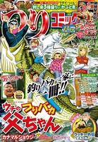 つりコミック 2015年12月号