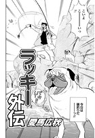 ラッキー外伝 Vol.2