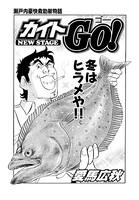 カイトGO! 第125話