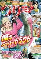 つりコミック 2016年2月号