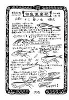 旬魚倶楽部(単話)