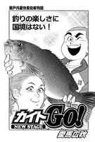 カイトGO! 第127話