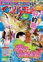つりコミック 2016年4月号