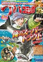 つりコミック 2016年7月号