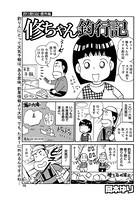 修ちゃん釣行記 釣り妻日記番外編(単話)