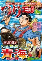つりコミック 2016年8月号