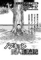 ノブキョン迷人漂流記 てくてくケンミ君特別編(単話)