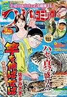 つりコミック 2016年9月号